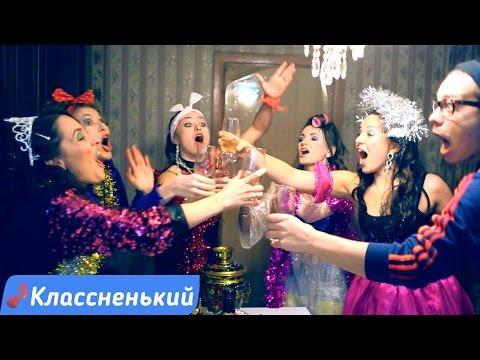 Мария Салтыкова и Онотолий Вебер - Новый год в хрущёвке
