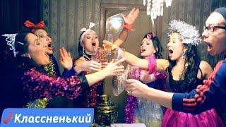 Мария Салтыкова и Онотолий Вебер - Новый год в хрущёвке [Новые Клипы 2015]