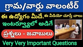 AP Grama/Ward Volunteer Interview Model Questions 2019 | Very Important Questions