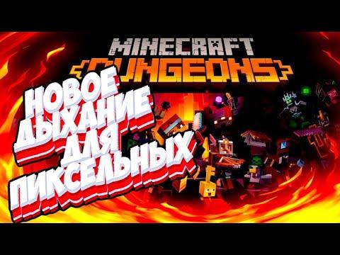 Как Diablo Только Minecraft? || MINECRAFT DUNGEON - YouTube