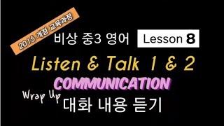 비상 중3 영어 8과 졸업생 음성으로 듣기 Listen…