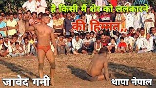 जावेद गनी BSF VS शंकर थापा को दौड़ा दौड़ कर मारा दंगल कुश्ती माहा युध्द