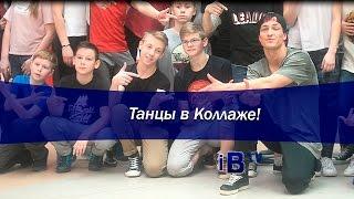 Финалист 1 сезона шоу Танцы на ТНТ посетил Кострому
