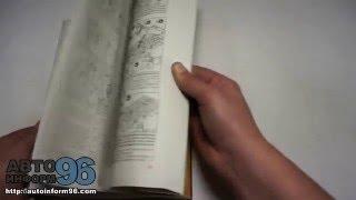 Книга по ремонту Фиат Стило (Fiat Stilo)