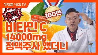 제35강:비타민C 14000mg 정맥 주사 했더니?