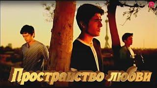 Пространство любви (узбекфильм на русском языке)