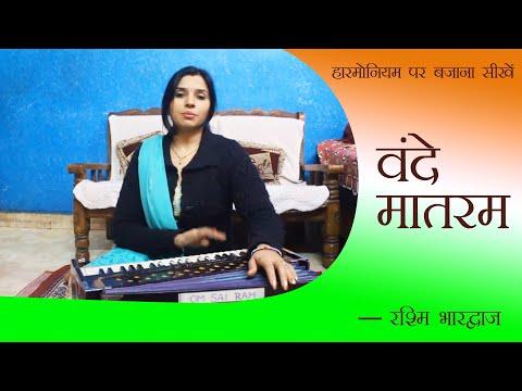 How to Play Vande Mataram (National Song) on Harmonium (Tutorial & Notation) - Rashmi Bhardwaj