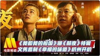 《我和我的祖国》曝《前夜》特辑 文隽监制《幸福的味道》杭州开机【中国电影报道 | 20190922】