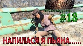 Fallout 4 Прохождение 18 Пайпер прихватило...
