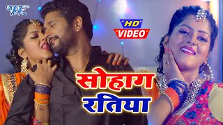 #Video सोहाग रतिया I Sohag Ratiya I Chhotaki Thakurain I Neelkamal Singh,Yash Mishra 2020 Movie Song