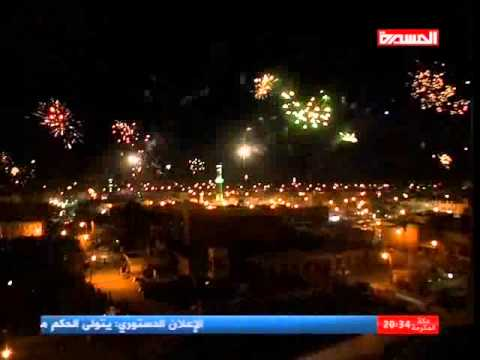 الاحتفالات تعم اجواء اليمن فرحا بالاعلان الدستوري6/2/2015