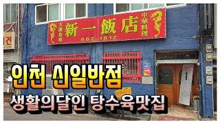 생활의달인 탕수육맛집으로 소개된 인천 신흥동에 '…