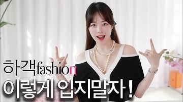 결혼식 민폐 하객 패션 ~ 원피스 추천까지💍포멀&로맨틱 코디 총집합