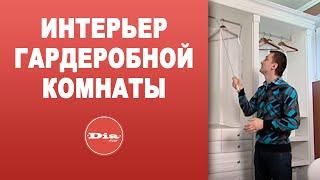 Интерьер гардеробной комнаты(, 2012-01-26T01:50:03.000Z)