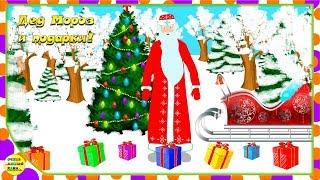 Дед Мороз и подарки! Новогодний мультфильм. Развивающий мультик для детей