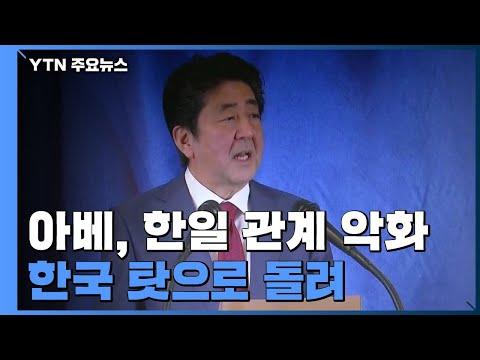 아베, 관계 악화 한국 탓...관료들 외교 결례도 '논란' / YTN