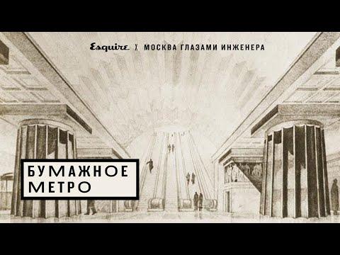 Бумажное метро. Нереализованные проекты сталинской эпохи  (Айрат Багаутдинов)