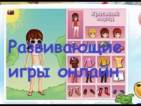 Развивающие игры онлайн для детей Бесплатно 9 игр Обзор