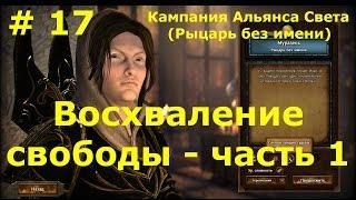 прохождение Герои 7 Heroes VII - Кампания Альянса Света Рыцарь без имени - Пир богов  - ч. 3