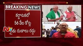 కర్ణాటక లో 56 వేల కోట్ల రైతు రుణాలు పై విచారించిన సీఎం యడ్యూరప్ప    NTV