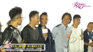 黃金兄弟 無懼風雨來跟台灣觀眾相見歡【女人我最大】