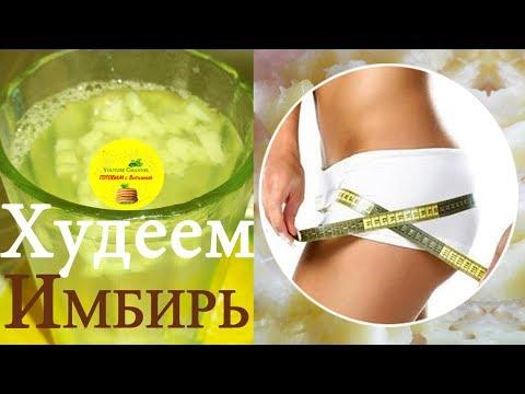 Худеем! Имбирная диета. Как правильно принимать имбирь для похудения (рецепты). Польза