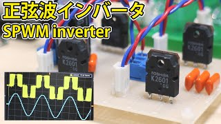 [Eng sub] Making an Sinusoidal (SPWM) inverter with arduino. How to make it and how it works.
