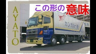この形のトラックの 知られざるメリット【前2軸の驚くべき秘密】