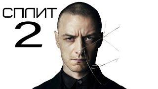 ФИЛЬМ - [ СПЛИТ-2 ] - РУССКИЙ ТРЕЙЛЕР - 2019