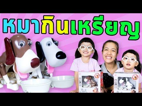 เด็กแฝดรีวิว กระปุกออมสินหมา CHOKEN BAKO หมากินเหรียญ | ยิ้มแย้มทีวี YimYam TV