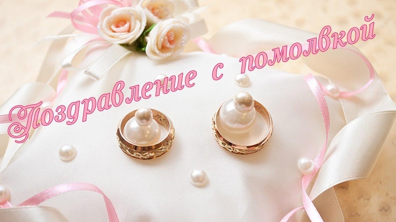 Поздравления с помолвкой молодых