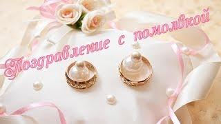Поздравление с помолвкой