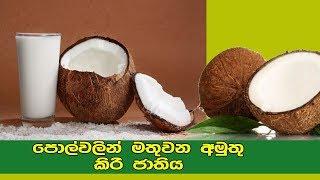 අමුතු කිරි | Coconut Milk