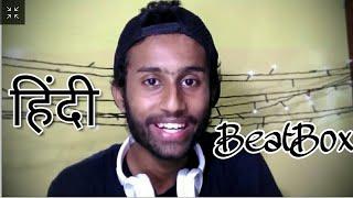 How To BeatBox in Hindi (हिन्दी)