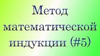 Метод математической индукции (#5)