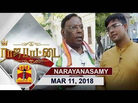 (11/03/2018) Rajapattai | Exclusive Interview with Puducherry CM V Narayanasamy | Thanthi TV