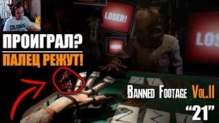 карты на выживание resident evil 7 dlc banned footage vol 2 21 прохождение на русском