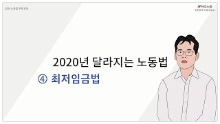2020년 달라지는 노동법 - ④ 최저임금법
