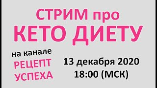 Стрим про КЕТО ДИЕТУ 13.12.2020