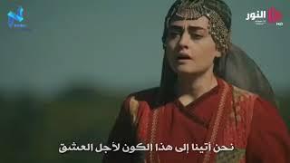 انشودة جئنا من اجل العشق مترجمه مسلسل قيامة ارطغرل 💗💗
