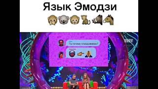 Язык эмодзи