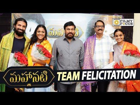 Chiranjeevi Felicitated Mahanati Team || Nag Ashwin, Swapna Dutt, Ashwini Dutt  - Filmyfocus.com