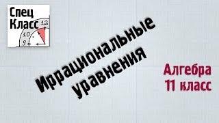 Иррациональные уравнения (примеры) от bezbotvy