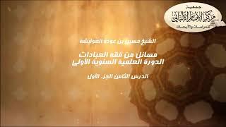 الدورة الأولى - مسائل من فقه العبادات - محاضرة 8 ج 1