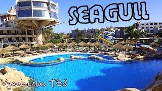 SEAGULL Beach Resort 4* Hurghada Январь 2018