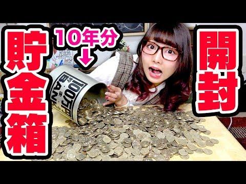 【巨大】10年間の本気!100万円たまる貯金箱開封やってみた!【500円玉貯金箱】