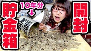 こんにちは!えっちゃんです♪ 今回は約10年間貯めた500円玉貯金を大開封...