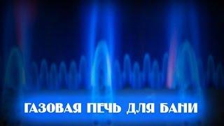 Газовая печь для бани(Ответ на вопрос с форума http://forum-teplodar.ru/forum.aspx?fid=1 руководителя Кубанской Банной Ассоциации (КБА) Белого Конст..., 2016-02-26T05:09:33.000Z)