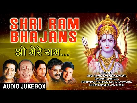 Shri Ram Bhajans...O Mere Ram...I ANUP JALOTA, ANURADHA PAUDWAL, HARIHARAN I Audio Songs Juke Box