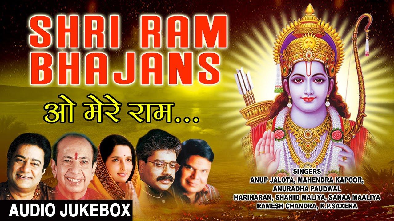 Shri Ram Bhajans O Mere Ram I Anup Jalota Anuradha